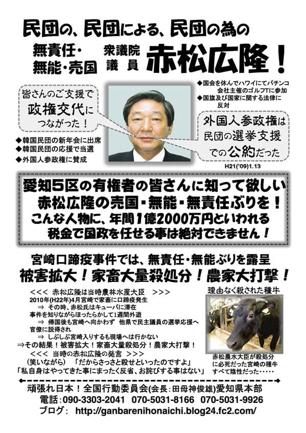 ご報告】赤松広隆 落選運動☆合同...