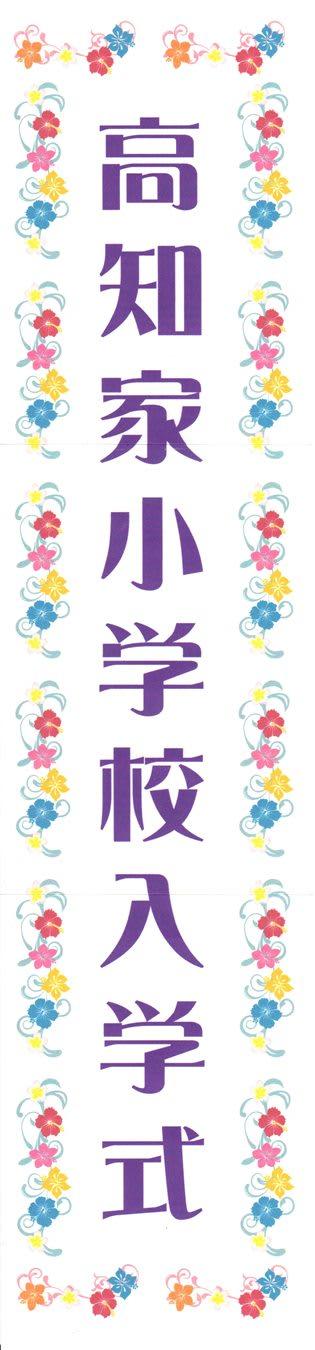 飾り線で装飾した入学式の看板 by はりの助