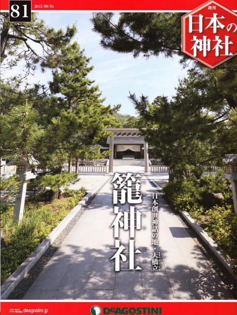 籠神社・日本の神社81(Kono Jinja ...