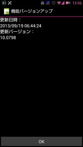 機能バージョンアップの「更新結果」画面