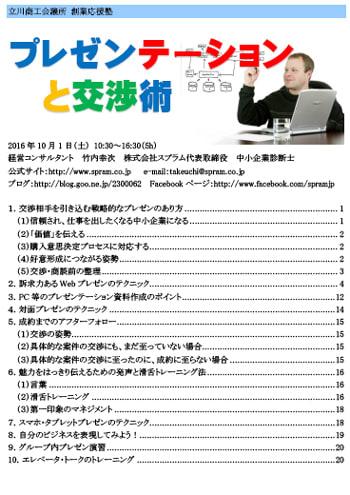 中小企業診断士 プレゼンテーション講演