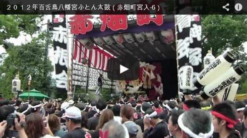 2012年百舌鳥八幡宮ふとん太鼓(赤畑町宮入-6)