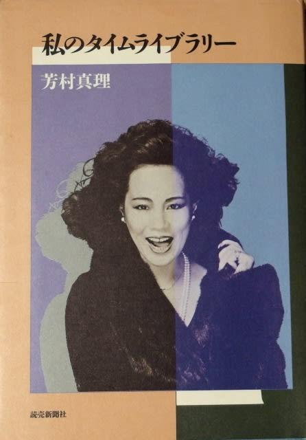 私のタイムライブラリーの芳村真理