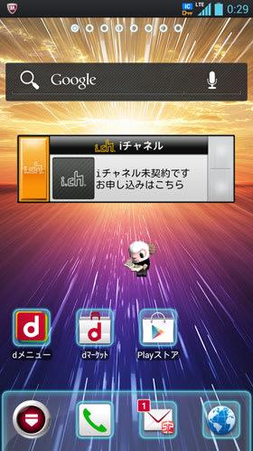 Android4.0にアップデートしたOptimusLTEのホーム画面