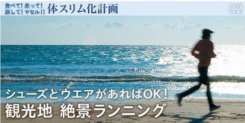 日経トレンディ「体スリム化計画」