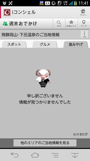 飛騨高山・下呂温泉のご当地情報「食みやげ」は見つかりません