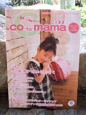 cotomama(コトママ) 2015年3・4月号