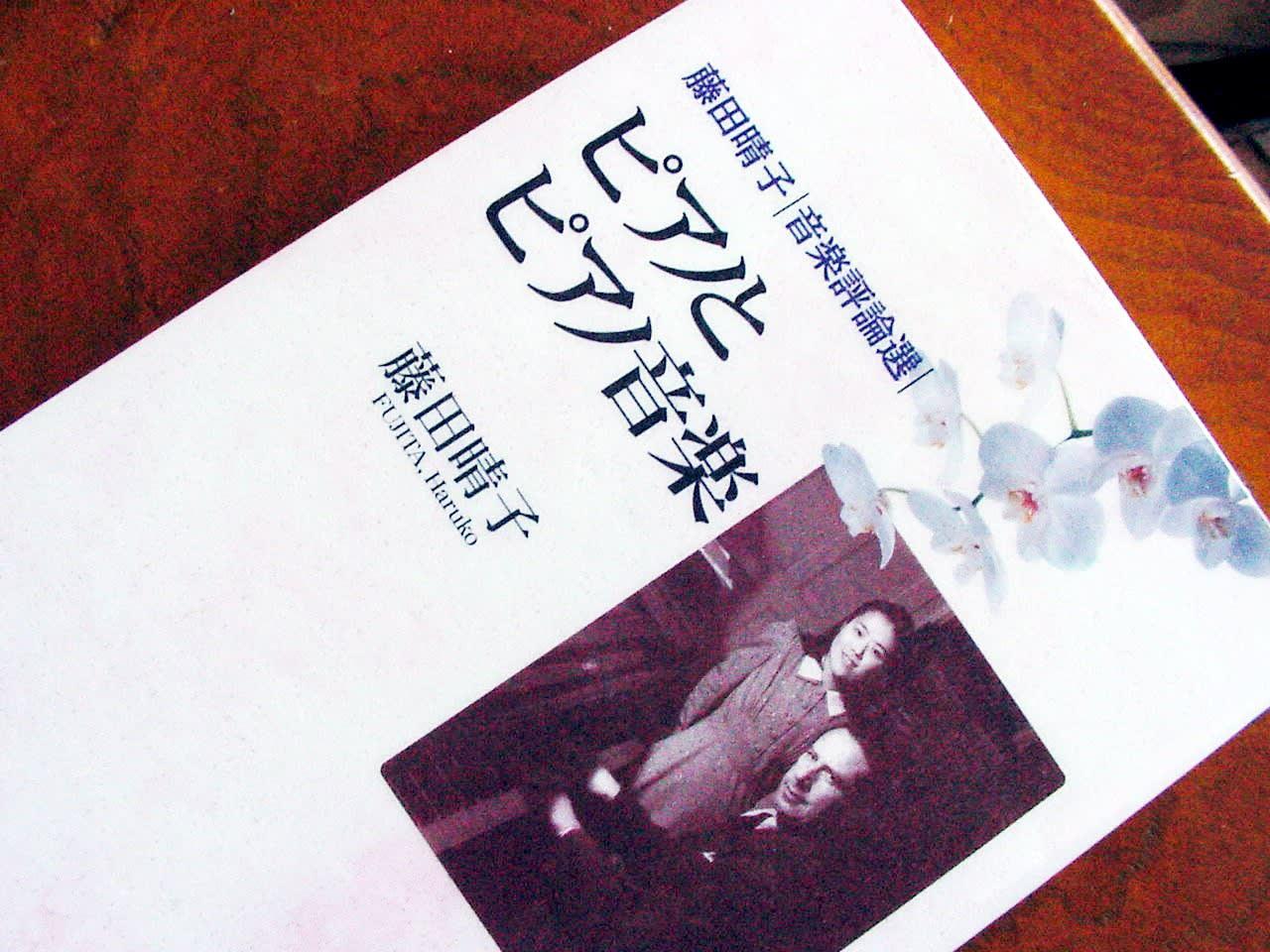 音楽談義~ピアニスト 内田 ...