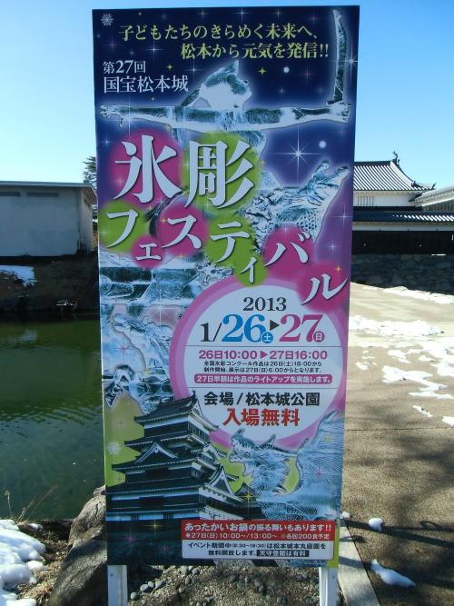 第27回国宝松本城氷彫フェスティバル立て看板