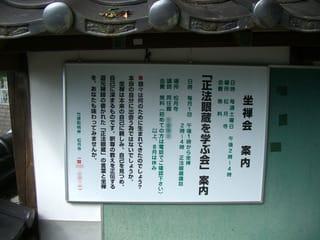 曹洞宗・松月寺の座禅会に関する案内