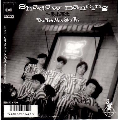 Shadow Dancing」。今日の出来心...