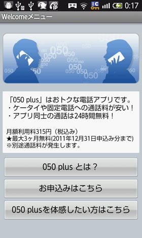 「050 plus」のWelcomeメニュー