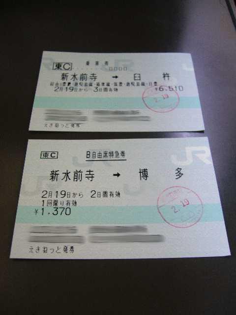 新水前寺から臼杵への乗車券