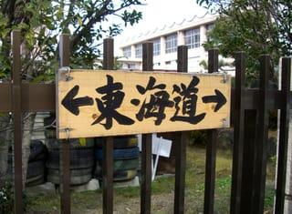 (旧)東海道を示す木製の標識