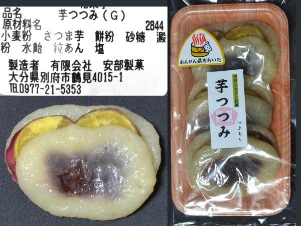 (有)阿部製菓、『芋つつみ』