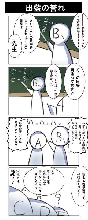 故事成語「出藍の誉れ」 - Sanko...