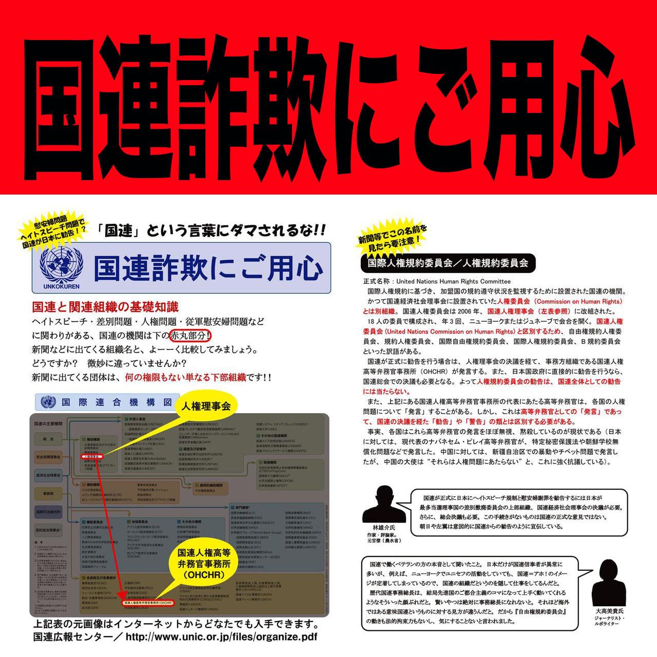 ***名古屋市議会ヘイトスピーチ対策の意見書を提案したのは自民党の市議... 【アホ議員チェック