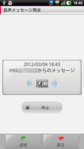 音声メッセージ再生画面