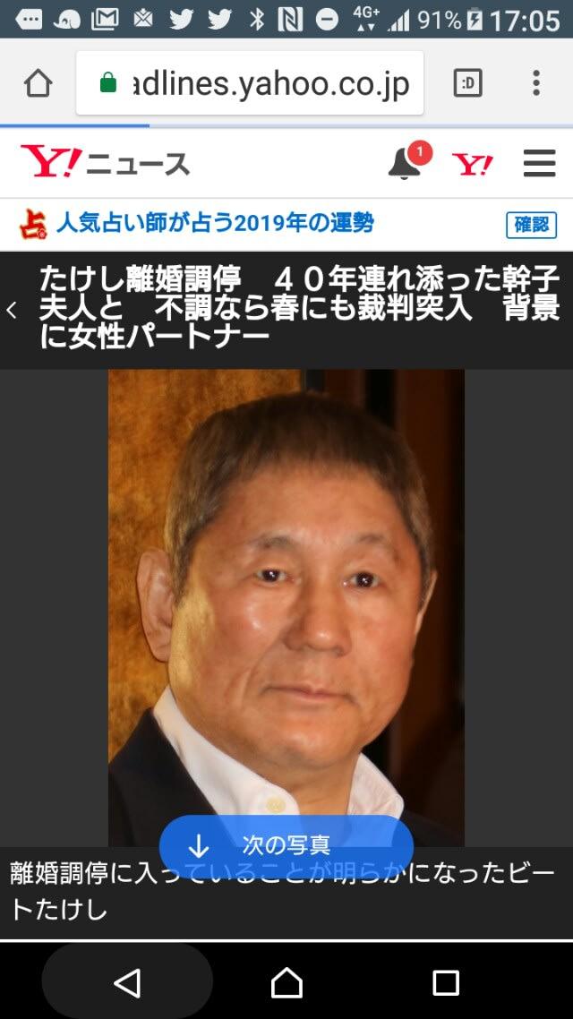 ヤフーニュース 芸能 離婚