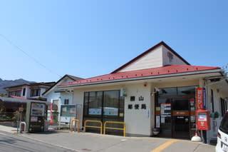ぶらり旅・勝山郵便局(山梨県南...