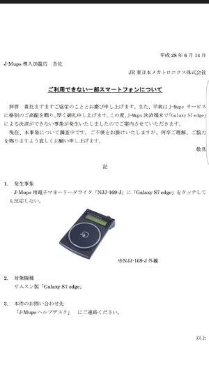 JR東日本メカトロクニクス株式会社からの2016/6/14付リリース