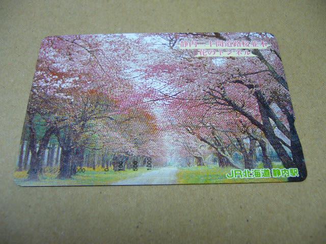 静内駅オレンジカード