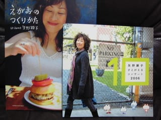 12月4日(月)晴。 矢野顕子トリオの「さとがえるコンサート2006」... 矢野顕子 さとがえ