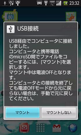 microSDにアクセスする際に必要なマウント操作で電波OFFモードになる