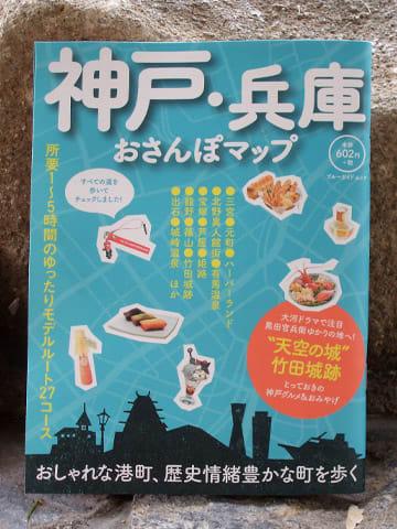 神戸・兵庫おさんぽマップ