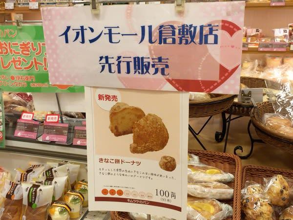 【キムラヤ】イオンモール倉敷店先行販売 きなこ餅ドーナツ