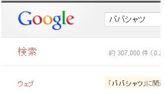 グーグル結果