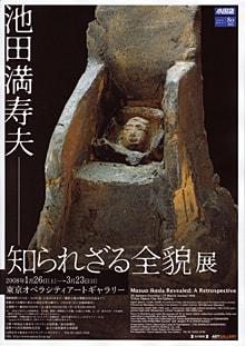 池田満寿夫の画像 p1_31