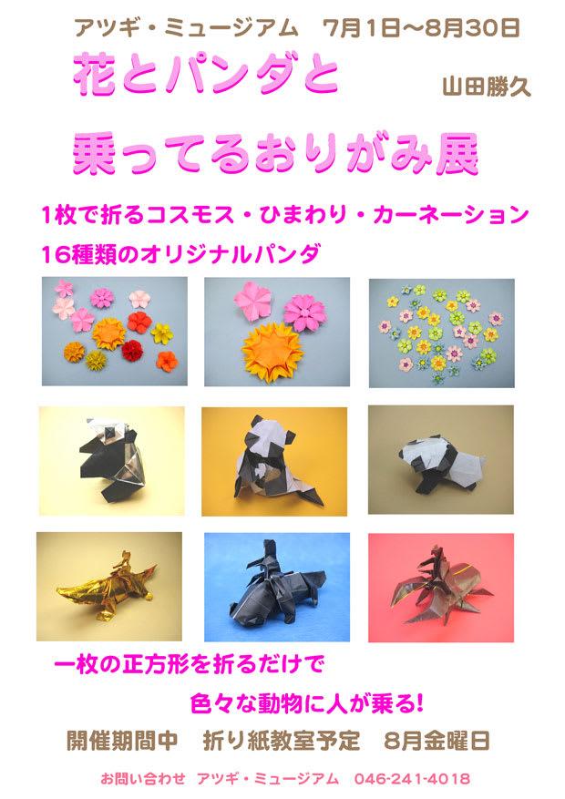 すべての折り紙 折り紙パンダの折り方 : ... 目)-創作折り紙の折り方