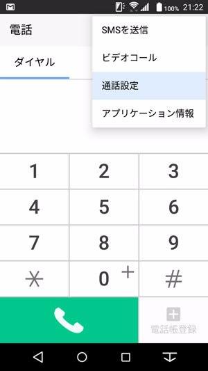 arrow NX F-01Jの電話アプリからメニューを開く