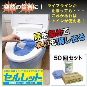 非常用トイレ「セルレット」 凝固剤・汚物袋 セット お徳用50回分