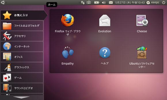 SSDにインストールされたUbuntu10.04日本語版が起動