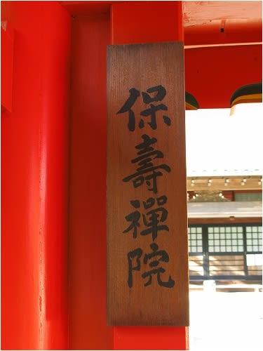 永保寺の西側に この「朱の門」が有りました・・・ (絵は「はごろも」で... YUTAKAの写真