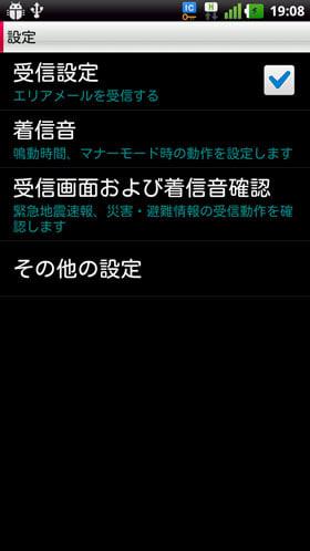 エリアメール設定画面