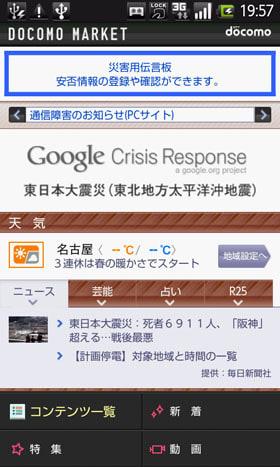 スマートフォンからの安否情報の登録に対応した災害用伝言板へのリンクバナー
