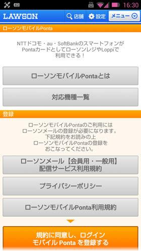 再度、ローソンモバイルPontaを登録する