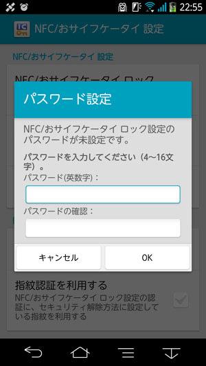 NFC/おサイフケータイロックのパスワードを初期設定することが必要
