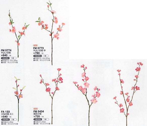 桃 造花 アートフラワー シルクフラワー