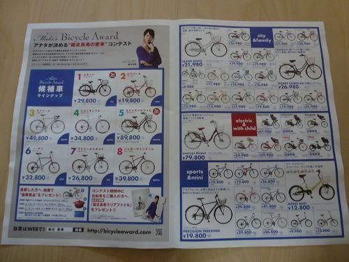 自転車の 自転車 チラシ : ... 自転車」のチラシが入っていた