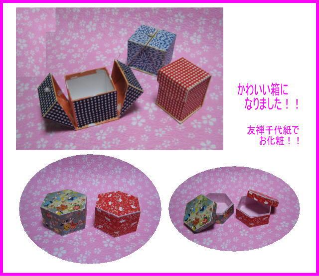 ハート 折り紙:折り紙 可愛い箱-blog.goo.ne.jp