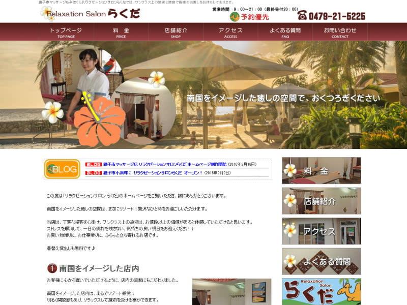 銚子市マッサージ店 もみほぐし リラクゼーションサロンらくだ