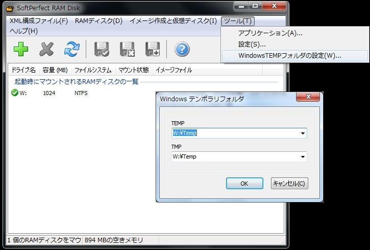 12月29日SoftPerfect RAM Disk 設定