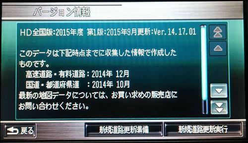 更新後のバージョン情報。Ver.14.17.01に