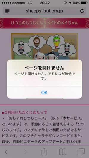 iPhoneではそもそも利用できない