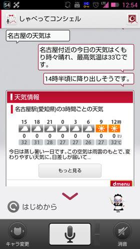 「しゃべってコンシェル」05.10.04001の天気情報検索では「降り出し時間」の情報も追加