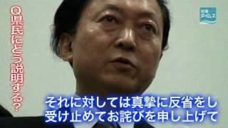民主党三つの大罪 - Umi kakasi